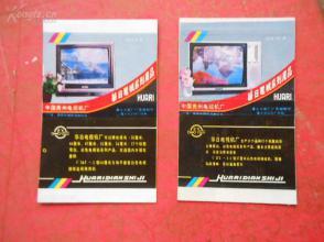 老商标2张,,中国贵州电视机厂,品好如图。.