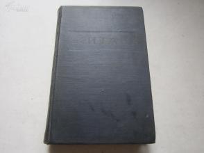 罕见五十年代精装32开本俄文原版《КИТАЙ》(中国)内有大量插图-尊C-5(7788)