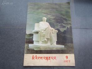 《民族画报》(藏文版)8开 1977年9月号(总168期)-尊B-5(7788)