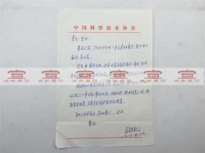 章鸿远(章次公之子)旧藏:高志其(高士其之子,中国科学技术发展基金会高士其基金委员会秘书长及中国传统文化促进会副会长)致章鸿远信札一通(具体如图)【190607C 02】
