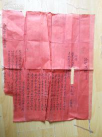 民国文献《添丁进财》民国,一大张,红纸,福建泉州市,书法一流,品好如图。,