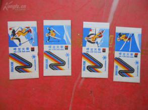 老商标《呼兰火柴》4张合拍,,品好如图。,,