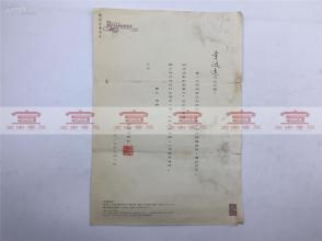 章鸿远(章次公之子)旧藏:冯德成钤印致章鸿远信札一通【190607C 22】