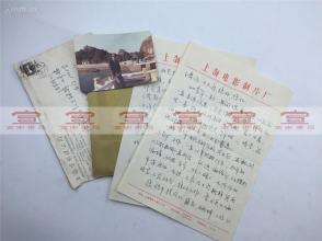 章鸿远(章次公之子)旧藏:陆兆福(著名电影家)致章鸿远信札、贺卡及签名照片一组合拍(具体如图)【190607C 11】