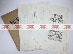 北京火柴厂科技旧档:老商标设计原稿《华曌能源工程公司---绿冷冰箱》相关设计稿一组合拍(1992年 具体如图)【190923A 39】