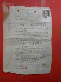 老证书.《福州市归国华侨联谊会会员》1953年,附入会志原书一张,相片一张,品好如图。