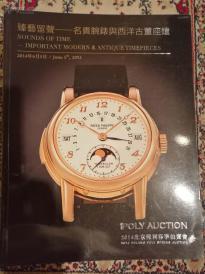豪华腕表拍卖图录15大本