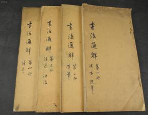 【版畫古籍】清乾隆精寫刻本【漢溪書法通解】原裝四厚冊一套全,中國書法理論史上一部重要著作。成書于乾隆十五年(1750),有金志章、厲鶚、梁啟心、梁詩正及戈守智自序。該書無論是書法理論上,還是指導學書法者,都有極高的參考價值。木刻版畫多幅 ,白紙,超大開本28.3厘米X15厘米