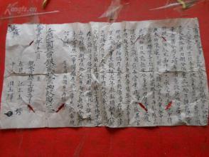 契约文书《立卖契王盛章》咸丰2年,一大张,字写一流,品好如图。