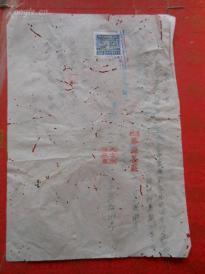 茶叶文献,周村华源茶庄委托书一张,1953年,附税票一张,品好如图。