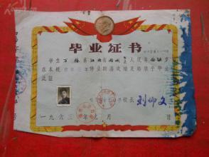 老证书《毕业证》1963年,带像片,,福州第十七中学,一张,品好如图,。
