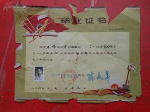 老证书《毕业证》,1964年,福州,一张,品如图。,,