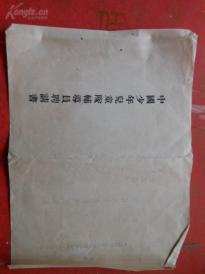 老票证《中国少年儿童队辅导员聘请书》50年代,福州,品好如图,。