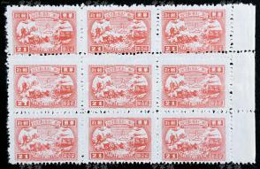 1949年 山东二七建邮七周年纪念(21元)邮票九方连横排(第一排复齿变体,带右边纸) HXTX106471