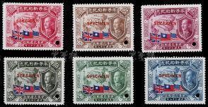 """1945年 平等新约纪念邮票(加盖:""""SPECIMEN""""样票6枚全套)  HXTX106765"""