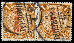"""1912年 蟠龙倒盖(1分)""""中华民国""""横双邮票(销1912年上海中英文小圆戳) HXTX106764"""
