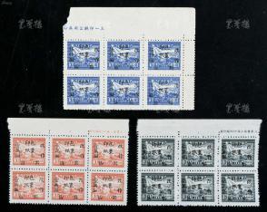 """1950年 西南区上海版邮运图加盖""""黔区改作""""包裹印纸三枚全套六方连(均带厂铭上边纸,其中5000元六方连右边复齿)  HXTX106462"""