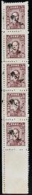 1948年 青州版毛泽东像加盖改值邮票3000元新直五连(带左下直角边纸,横排少部分漏齿)  HXTX106470
