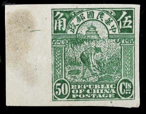 1914年 北京老版农获图(5角)无齿样票一枚  HXTX106776