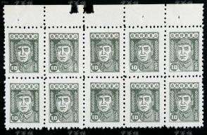 1945年 华东区山东战邮朱德像邮票(1角)十方连(带上边纸)  HXTX106476