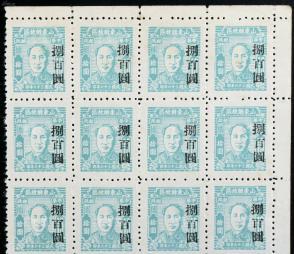 1948年 青州版毛泽东像加盖改值邮票800元新十二方连(带右上直角边纸)  HXTX106469