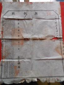 官契《卖契执照》民国2年,一大张,白纸,品如图。