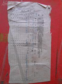 老票证《土地归户公告单》民国,一张,,品如图。,