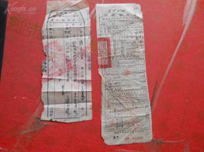 民国票据2张合拍,,福建清流县,品好如图。
