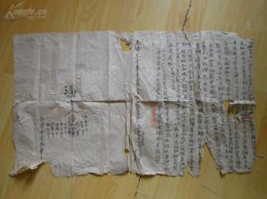 契约文书,红契《立杜买契》光绪,一大张,品如图。