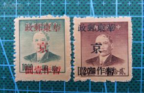 """1949年华东邮政孙中山像加盖""""京""""字暂作邮票2枚全套-(加盖移位)"""