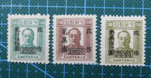 """1949年 东北邮电管理总局--加盖""""改作""""改值邮票--3枚"""