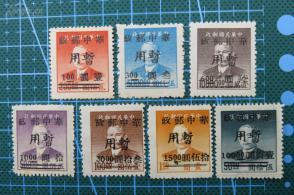 """1949年华中邮政管理局-孙中山像武汉加盖""""暂用""""邮票7枚"""