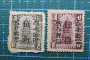 """1949年华北汇兑印纸加盖""""华北邮电、暂作邮票""""-大字加盖2枚全套"""