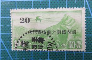 """❂中华民国航空邮票-加盖""""国内信函之航空费已付""""面值20邮票"""