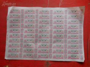 老票证《安徽省棉花票》1976年,,一整张,品好如图。,,,