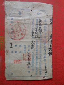 1952年股票一张。,古田县第十区供销合作社股票,品好如图。,,,/