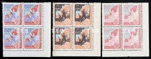 1949年 东北区中国共产党二十八周年诞生纪念邮票三枚全套四方连(均带右下直角边纸)  HXTX106421