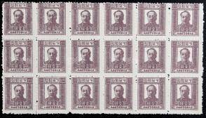 1947年 东北区第二版毛泽东像邮票(1元)十八方连一件  HXTX106416