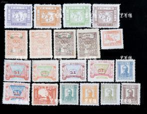 1946-1949年 东北区邮票七套共计二十枚(东北区双十二纪念邮票4枚全套,三八妇女节及加盖各2枚全套,第五版毛泽东像5枚全套,生产建设图1枚全套,旅大交通图1枚全套,均为新票)  HXTX106430