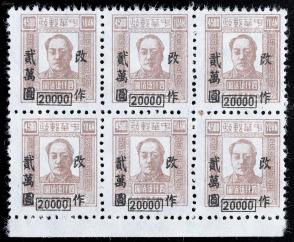 1949年 东北区第五版毛泽东像邮票(2万元)六方连一件(加盖下移位出框,带下边纸)  HXTX106415