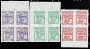 """1948年 东北区""""五一""""国际劳动节纪念邮票三枚全套四方连共十二枚(均带边纸)  HXTX106422"""