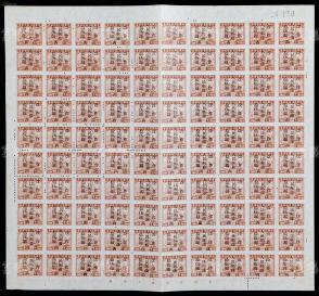 """1949年 中南區中華郵政印花稅票加蓋""""江西人民郵政""""改值郵票(15元)全張(整版)一百枚(注:含加蓋變異等趣味品) HXTX106401"""