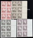 """1946年 东北区哈尔滨加盖""""双十纪念""""邮票四枚全套六方连共计二十四枚(其中三件带右边纸)  HXTX106424"""