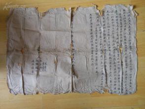 契约文书《立抵换文契》光绪,,特大张,白棉纸,一张,品如图。