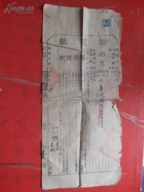 契约文书《验契纸----含税票一张》民国,一张(木刻),品如图。