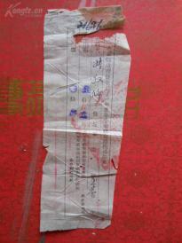 老票证一张,永泰县政府征收民国31年度冬季通知单,、品好如图。,,