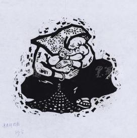 """版畫家 """"阿雷"""" 版畫作品""""偉大母親""""一幅(左下角簽有""""張老師指教"""",尺寸:22*23cm) HXTX119180"""