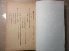 民国28年(1939年 )  《所得税暂行条例》 军警;公务员;小学教员薪给等