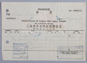民國三十六 上海美孚本埠經理聯營處發票 一件(貼中華民國印花稅票運輸圖五十元兩枚、二百元一枚、五百元三枚) HXTX108339