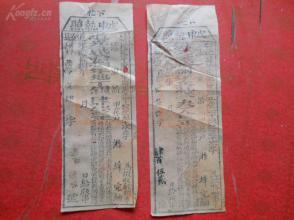 老票证《戍申执照》道光,2张合拍,建宁府瓯宁县,品好如图。